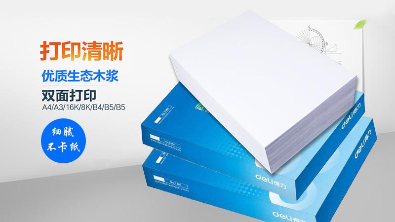 打印机打印出来的纸张褶皱,怎么办?