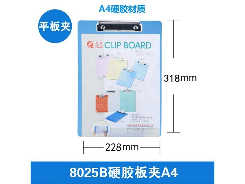 8025B富强A4 透明板夹