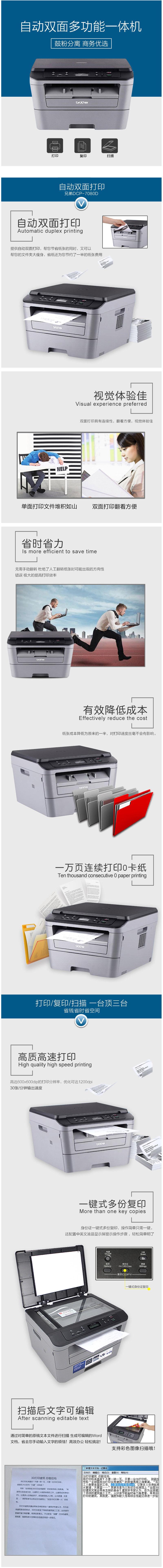 Brother(兄弟) DCP-7080D 黑白激光多功能一体机(打印 复印 扫描 自动双面)1