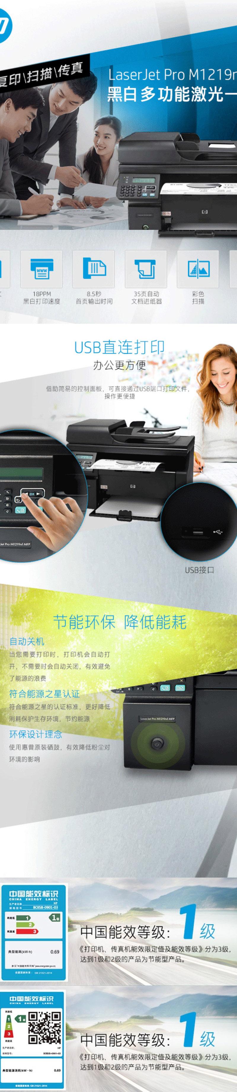 HP(惠普) HP LASERJET PRO M1219NF 多功能激光一体机(打印 复印 扫描 传真)1