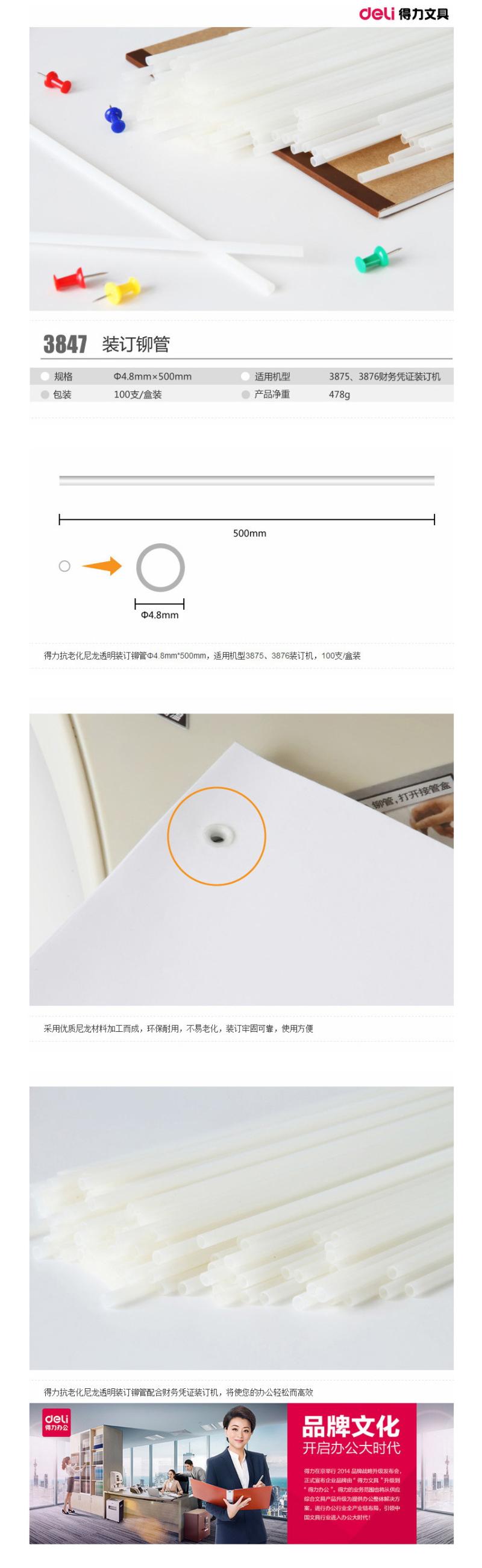 得力 3847 财务装订机专用透明装订铆管 φ4.8mm*500mm 100支盒
