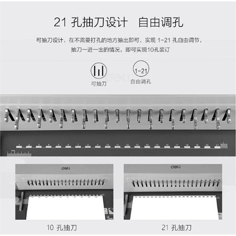3得力 3874 省力胶圈/夹条装订机 21孔可调文件打孔机