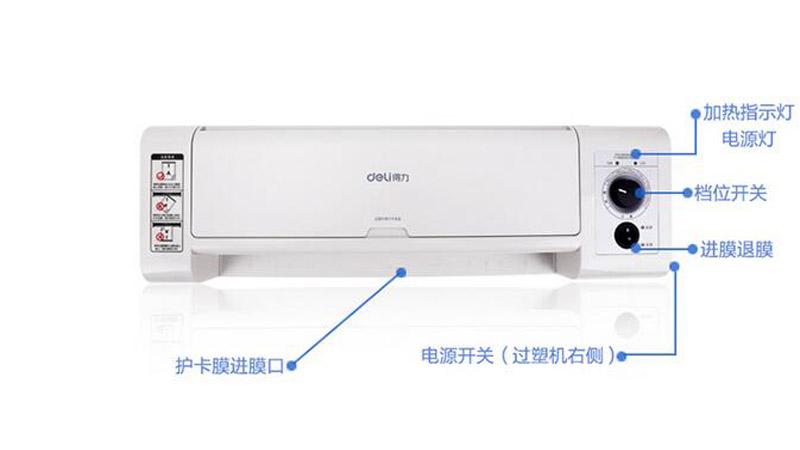 2得力 3892 适用A3静音设正反转功能塑封机/过塑机/冷裱 热裱