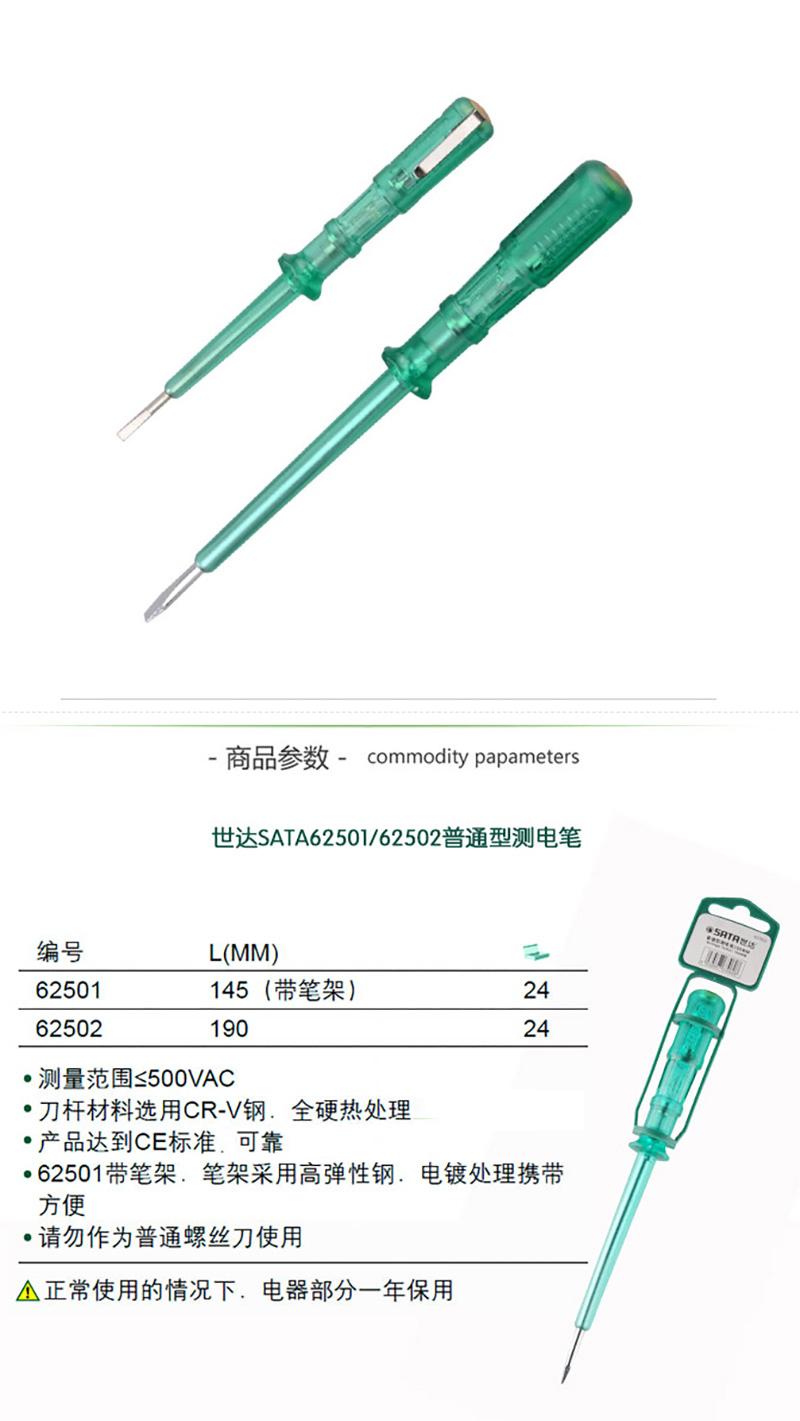 世达电测表145MM 62501