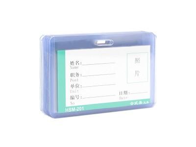 HSM-201 合式美证件卡 横