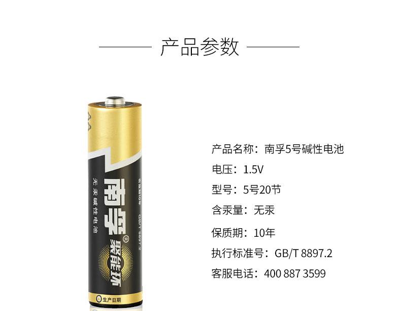 南孚碱性5号电池