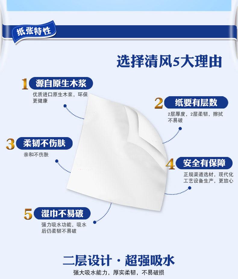清风原生木浆卷纸