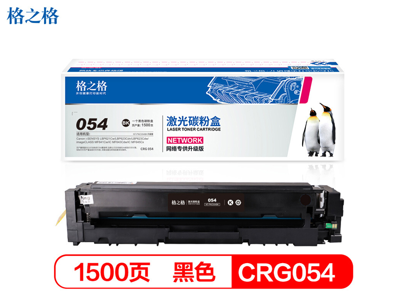 格之格CRG-054 黑 标准装硒鼓
