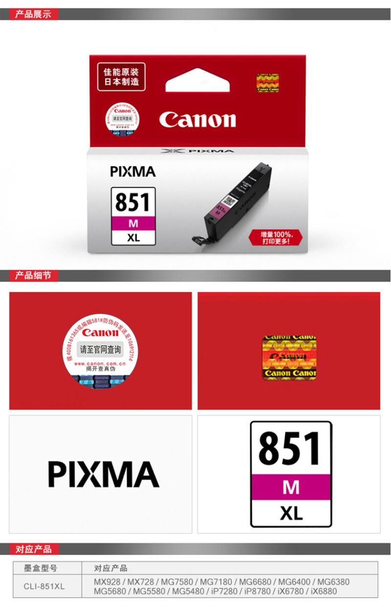 佳能 CLI-851XL M 高容品红色墨盒 (适用于MX928、MG6400、IX6800、IP7280)
