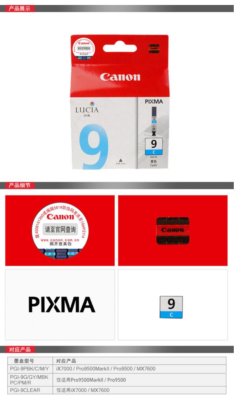 佳能 PGI-9C 青色墨盒(适用 ix7000 Pro9500 Pro9500 Markll)