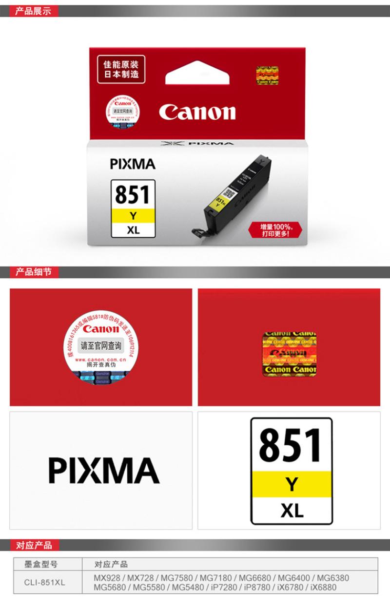 佳能 CLI-851XL Y 高容黄色墨盒(适用于MX928、MG6400、IX6800、IP7280)