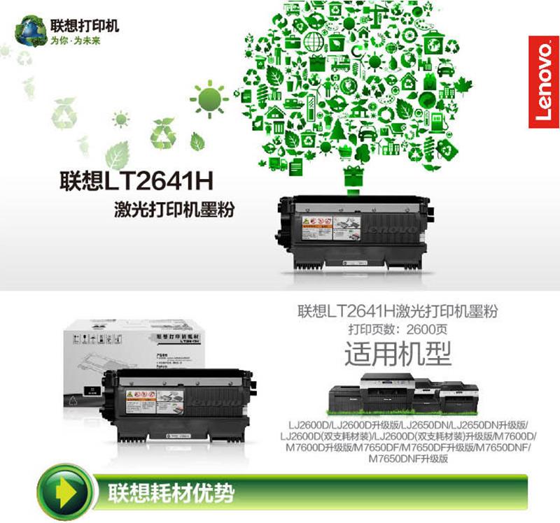 联想 LT2641H 黑色墨粉 (适用于LJ2600D LJ2650DN M7600 M7600D M7650DF M7650DNF打印机)