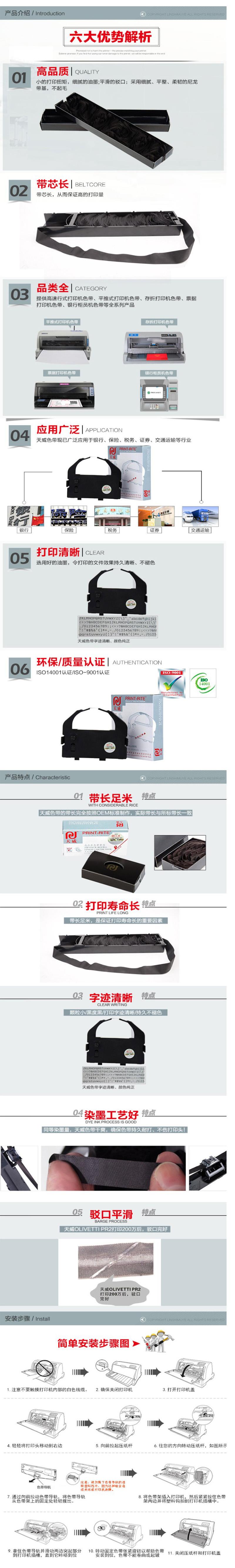 天威 LQ670K 色带架(含色芯) (适用于爱普生EPSON 655k 730k 735k 80kf 610k 615k 80kfll针式打印机)
