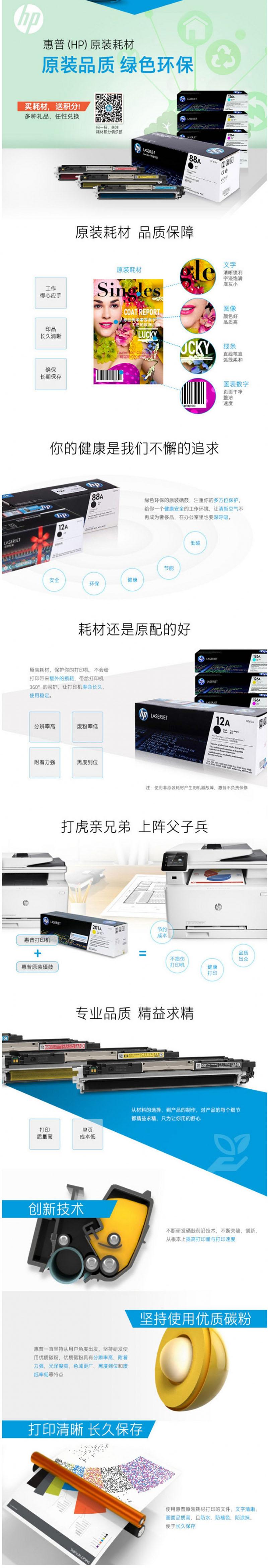 惠普(HP) CE505A 黑色硒鼓05A(适用P2035 P2055)