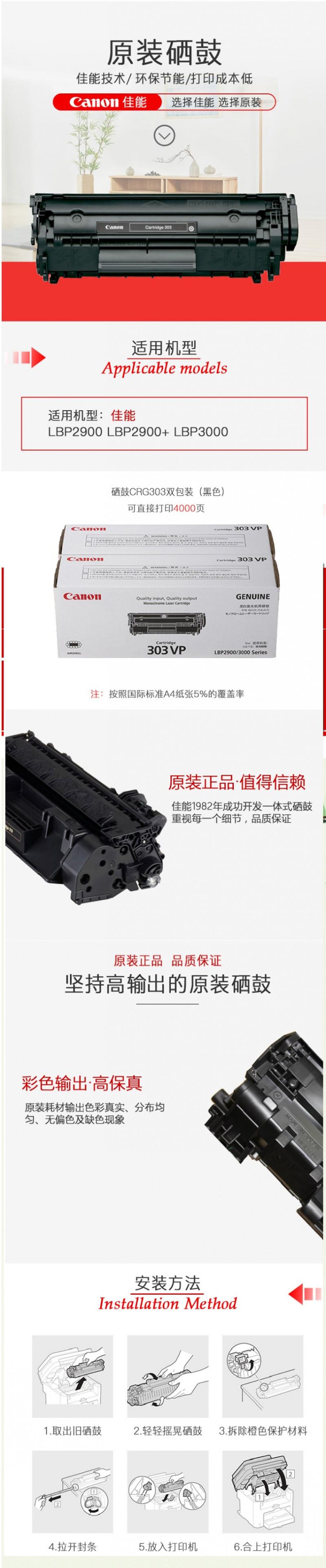 佳能 CRG303VP 双包装黑色硒鼓(适用LBP-2900 LBP-2900+ LBP3000)