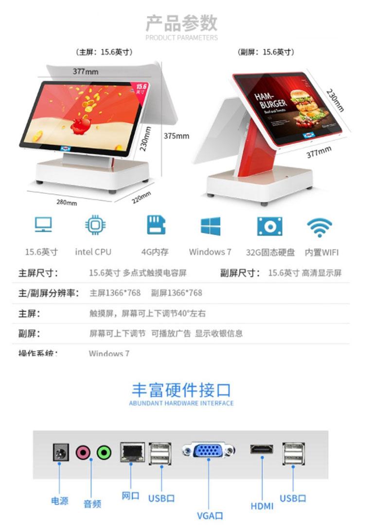 爱宝(Aibao)AB-6600D3 收银机触摸屏一体机 15.6英寸双屏