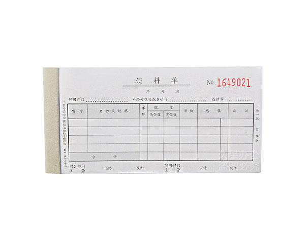 立信 WT163-54-3领料单 三联领料单 54K领料单