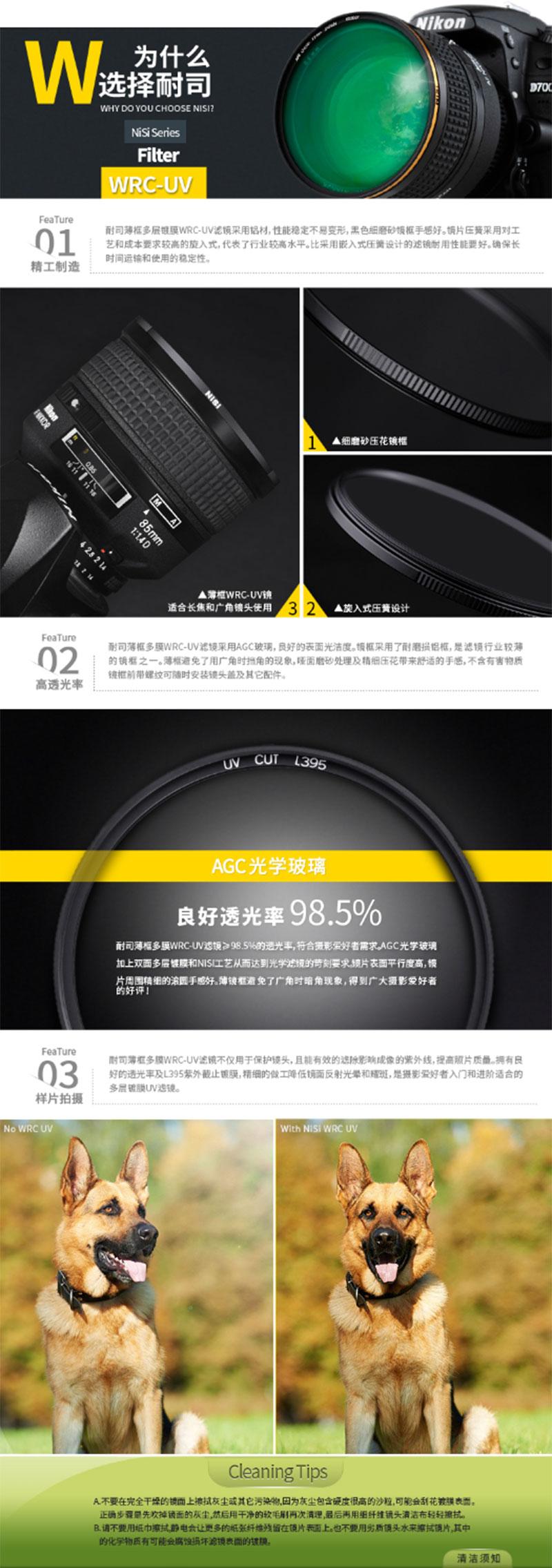 耐司(NiSi)WRC UV 77mm L395紫外截止 防水单反相机镜头 保护滤镜