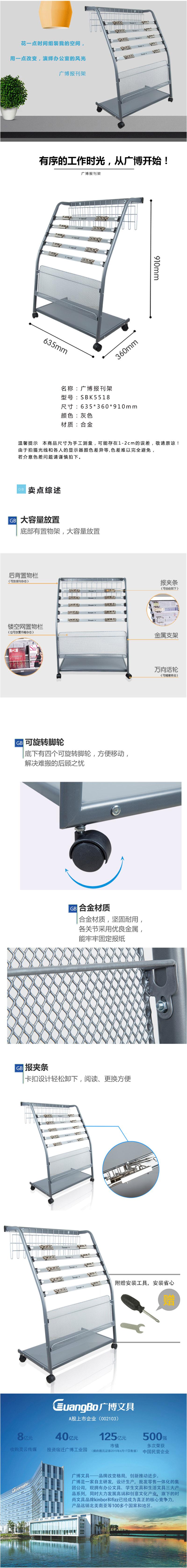 广博(GuangBo) SBK5518 后背置物栏式报刊架杂志架书报架资料架