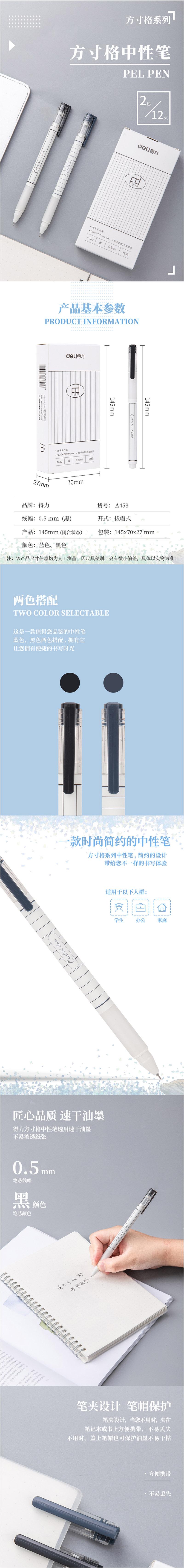 得力(deli) DL-A453 方寸格速干0.5mm全针管中性笔水笔签字笔 12支盒