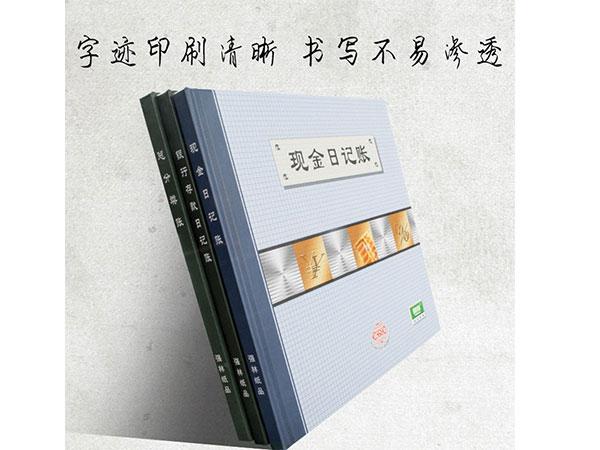 强林261-DB彩面总分类账财务会计账本账簿办公收支账册记账本