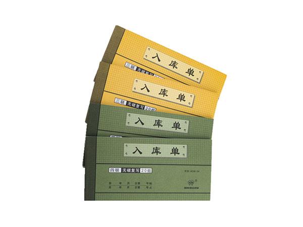 【10本装】包邮强林538-54三联入库单 四联出库单54开无碳复写 537-54