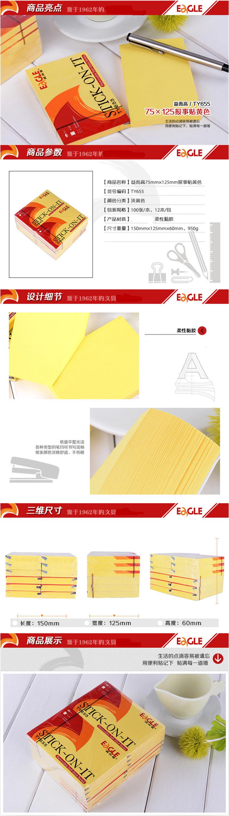 益而高(Eagle)黄色便利贴 TY655 纯色 百事贴 万事贴 告示贴 N次贴