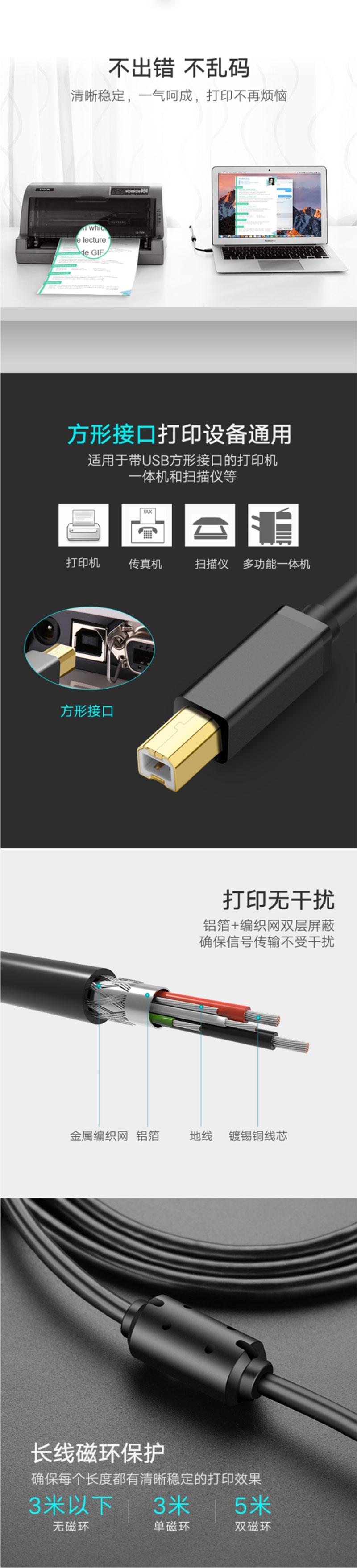 绿联10350 1.5米打印机方口线 镀金