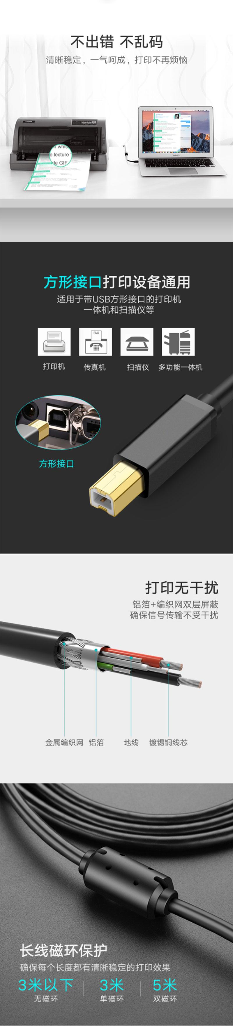 绿联10351 3米打印机方口线 镀金
