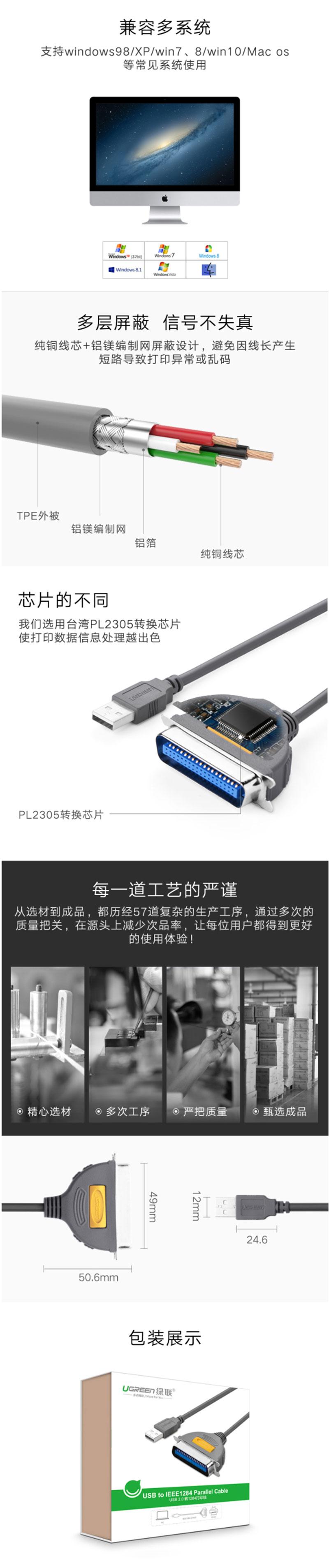 绿联20225 2米USB转IEEE1284并口