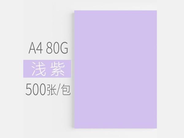 80G A4汇东彩色复印纸(浅紫色500张)