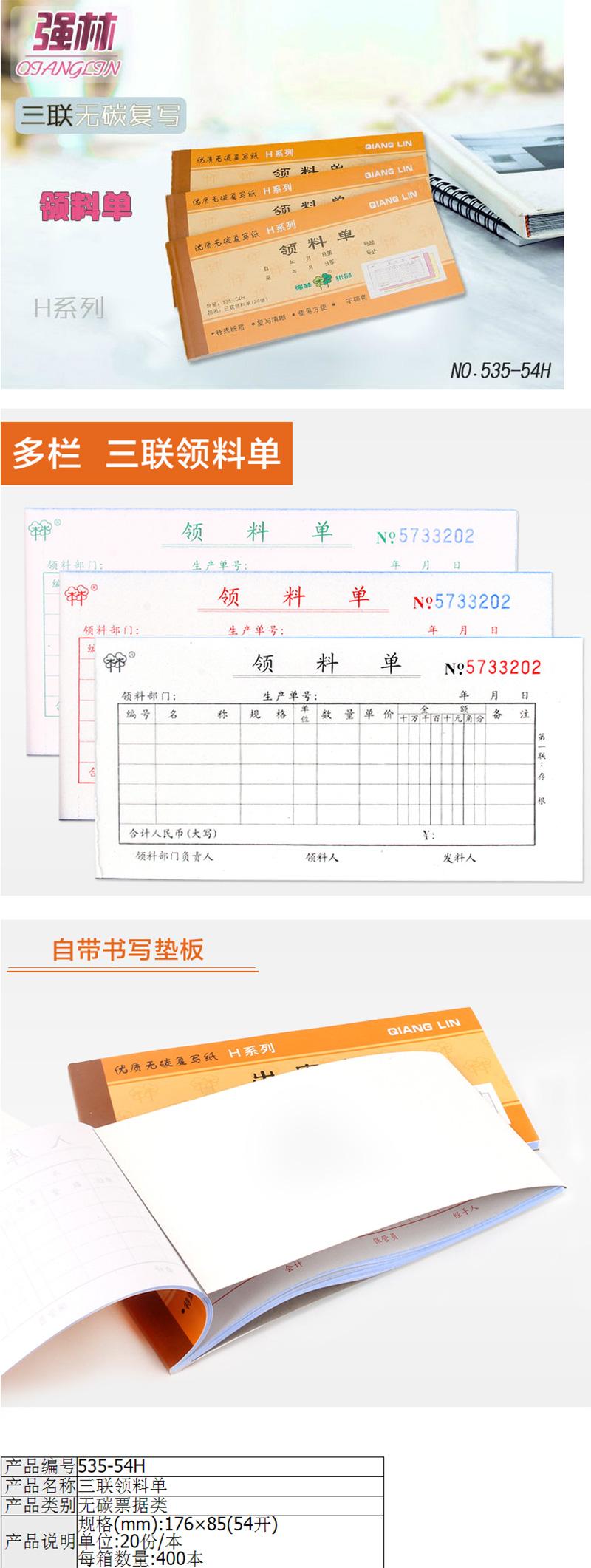 强林535-54H三联领料单无碳复写财务票据联单办公用品