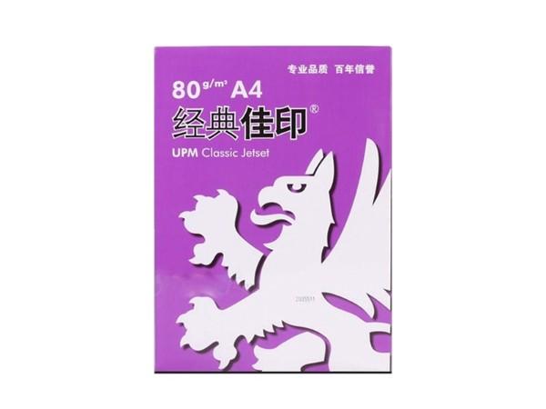 80G A4佳印复印纸 紫佳印