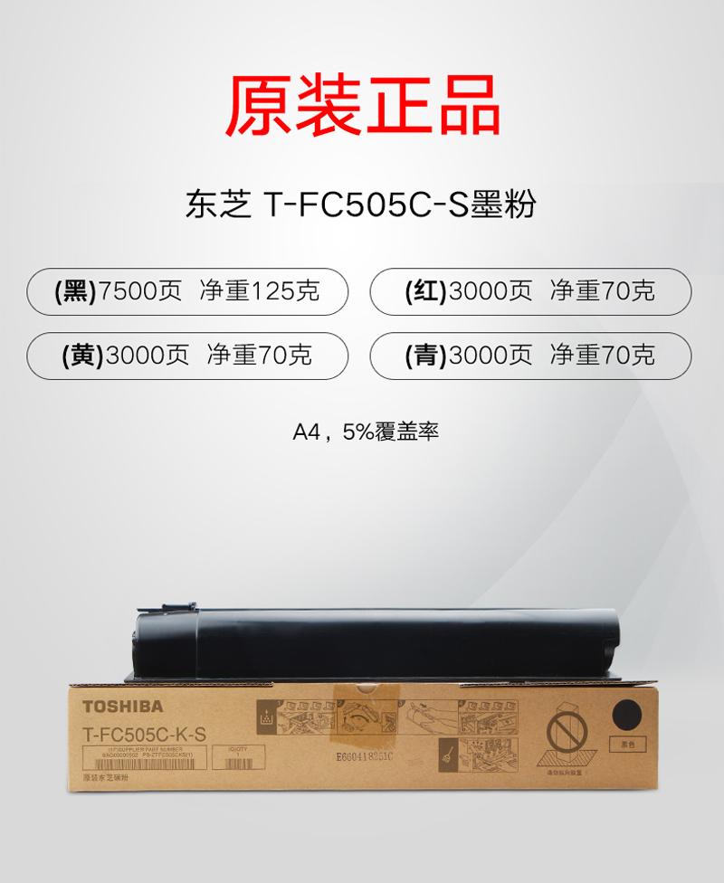 东芝 T-FC505C 原装大容量粉盒 2000 2500 2505 3005 3505 4505AC墨粉 四色套装详情页1