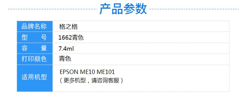 格之格 T166 墨盒 适用EPSON ME10/ME101打印机 NE-T1662C青色详情页-1