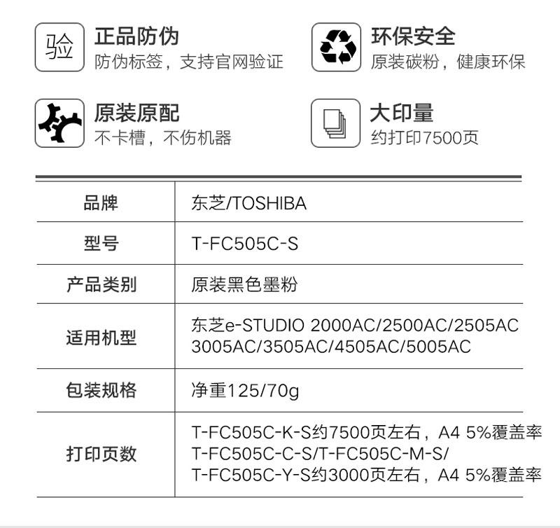 东芝 T-FC505C 原装大容量粉盒 2000 2500 2505 3005 3505 4505AC墨粉 四色套装详情页2