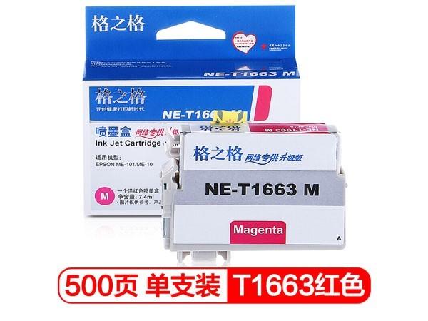格之格 T166 墨盒 适用EPSON ME10/ME101打印机 NE-T1663M品红色