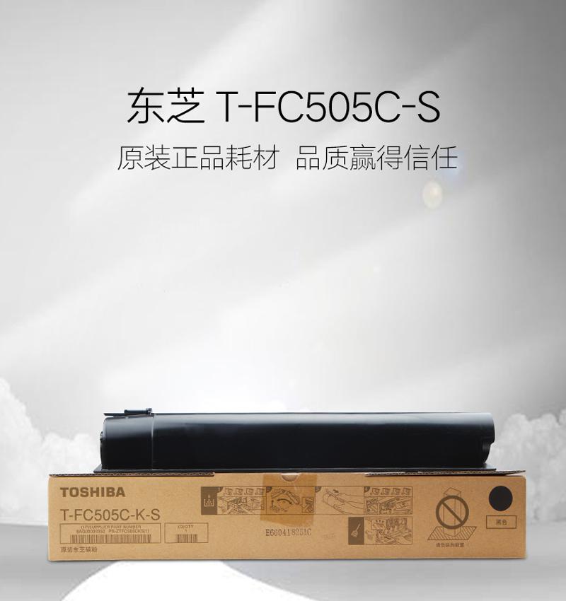 东芝 T-FC505C 原装大容量粉盒 2000 2500 2505 3005 3505 4505AC墨粉 四色套装详情页4