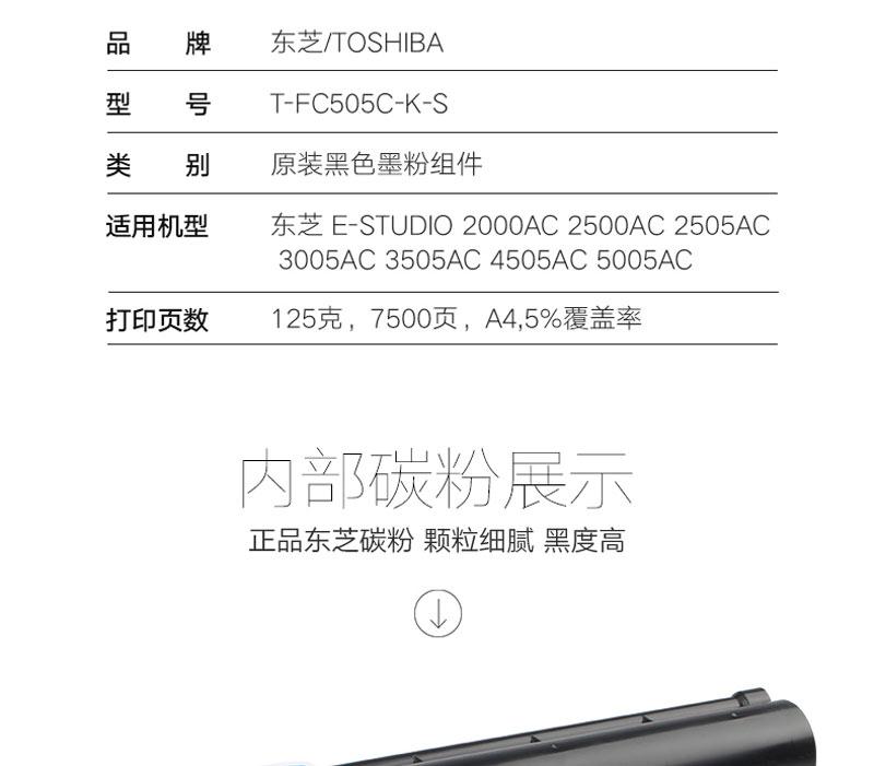 东芝 T-FC505C-K-S 原装 彩色粉盒适用机型:2000AC 2500AC T-FC505C-K 黑色详情页1
