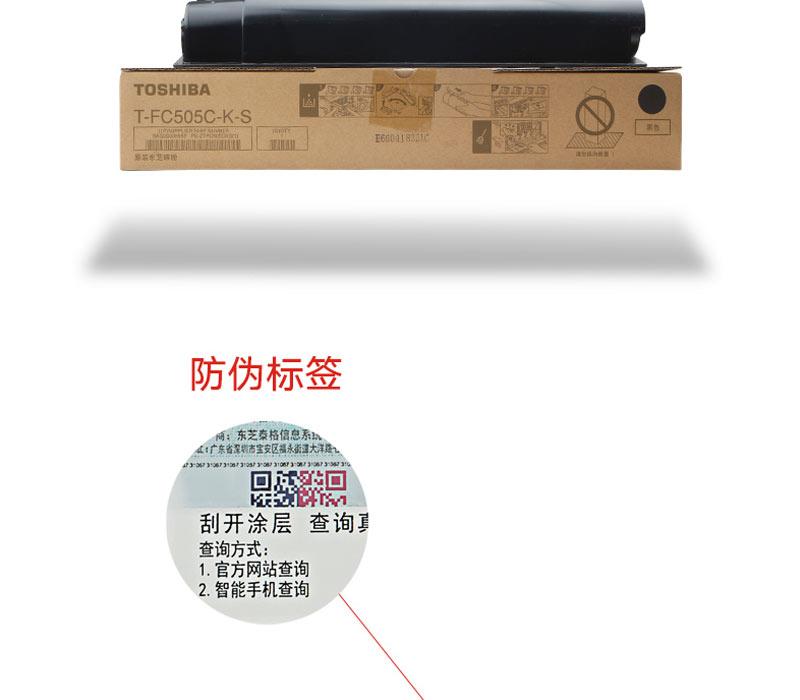 东芝 T-FC505C-K-S 原装 彩色粉盒适用机型:2000AC 2500AC T-FC505C-K 黑色详情页5