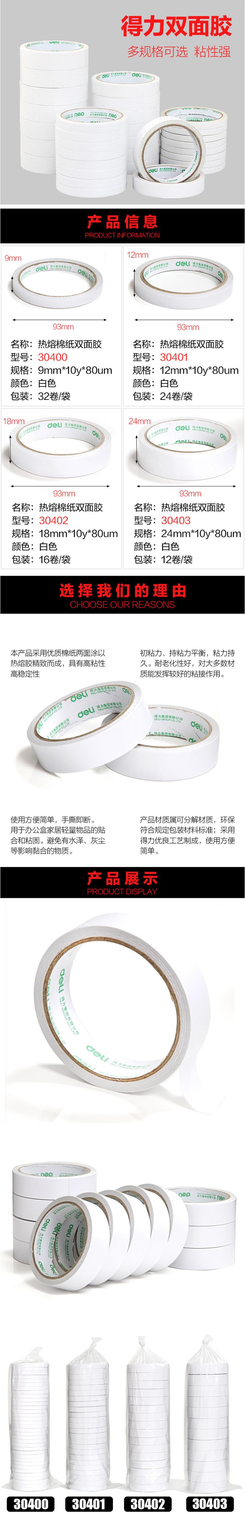 得力30401棉纸双面胶带12mm*10y*80um(白)
