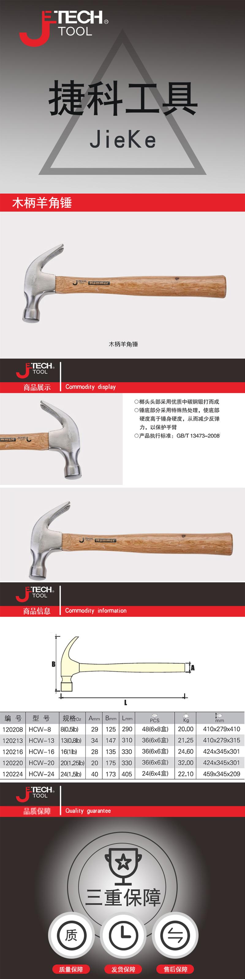捷科(JETECH) HCW-8木柄羊角锤