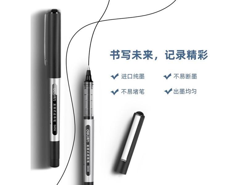 得力S656宝珠笔0.5MM (黑色)