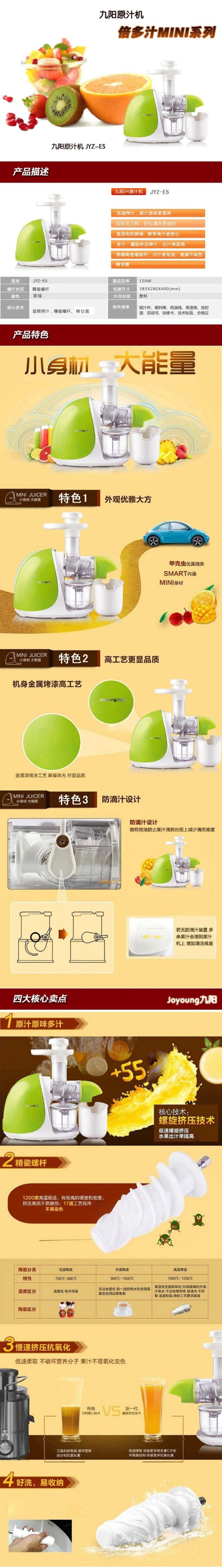 九阳JYZ-E5榨汁机